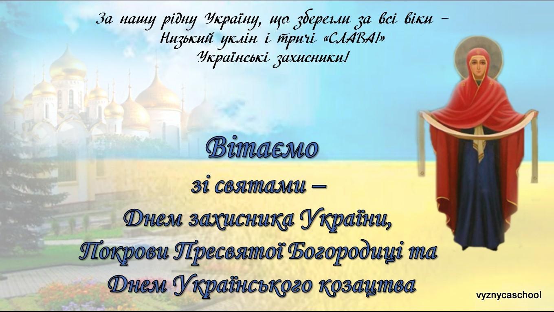 Картинки по запросу день захисника україни 14 жовтня